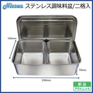 業務用 ステンレス 調味料盆/二格入 236x160x70 1個|chuboutokunekan