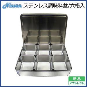 業務用 ステンレス 調味料盆/六格入 298x342x67 1個|chuboutokunekan