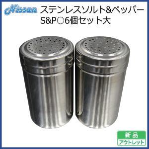 業務用 ステンレス 調味料ソルト&ペッパーS&P 6個セット 大|chuboutokunekan