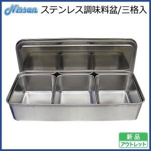 業務用 ステンレス 調味料盆/三格入 342x160x70 1個|chuboutokunekan