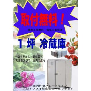 取付無料 1坪 プレハブ冷蔵庫 設置 販売 新品 全国対応 チャンバー ウォークイン