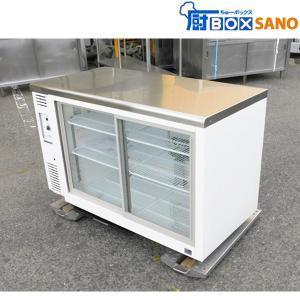 パナソニック 台下冷蔵ショーケース SMR-V1261 2015年製 100V 50/60Hz コー...