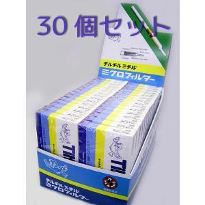チルチルミチル ミクロフィルター(1箱10本入り)×30箱