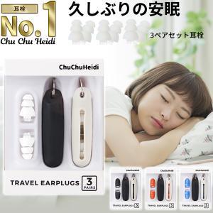 耳栓 ChuChuHeidi 耳せん 睡眠 遮音 高性能 シリコン いびき 子供 聴覚過敏 32dB...