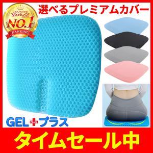 GELプラス 卵が割れないクッション ゲルクッション 特大 車 座布団 腰痛 クッション 椅子 リモ...