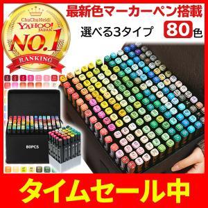 マーカーペン イラストマーカー コピックペン 併用 選べる3種類 80色 アルコールマーカー 子供 ...