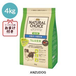 ニュートロ ナチュラルチョイス ラム&玄米 中型犬〜大型犬用 成犬用 4kg 【プロテインシリーズ】