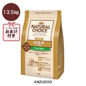 ニュートロ ナチュラルチョイス減量用全犬種用成犬用ラム&玄米 13.5kg 【スペシャルケアシリーズ】