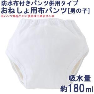 ベビー服 赤ちゃん 服 ベビー おねしょパンツ 男の子 120 お泊り 日本製   約180mlの吸水層付き布おむつパンツ|chuckle