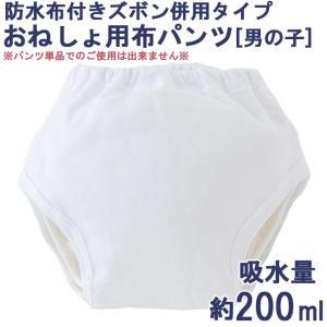 ベビー服 赤ちゃん 服 ベビー おねしょパンツ 男の子 130 お泊り 日本製   約200mlの吸水層付き布おむつパンツ|chuckle