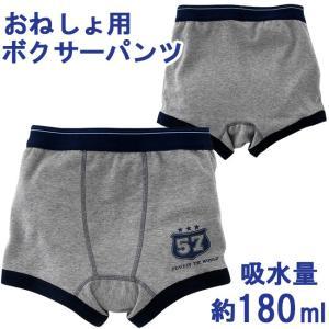 おねしょ パンツ 子供用 男の子 男児 小学生 130 夜尿症 約180mlの吸水層付おねしょボクサーパンツ130cm|chuckle
