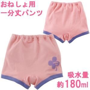 おねしょ パンツ 子供用 女の子 女児 小学生 140 夜尿症 約180mlの吸水層付おねしょ一分丈パンツ140cm|chuckle
