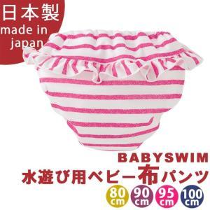 ベビーのための水遊び用おむつパンツ!  パンツは二重股立体ギャザーだから 体にフィットしてとっさのウ...