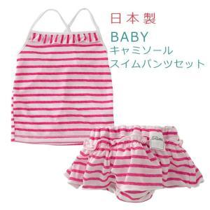 ベビー服 赤ちゃん 服 ベビー 水遊び パンツ 水着 女の子 キャミソール スカート 80 90 1...