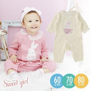 ベビー服 赤ちゃん 服 ベビー カバーオール 女の子 60 70 80 長袖 前開き うさぎ スウィートガールうさぎ柄長袖前開きカバーオール