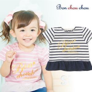 シフォンフリルが可愛い 半袖ボーダーTシャツです。  ■サイズ■ 70cm(総丈-27cm、身幅-2...