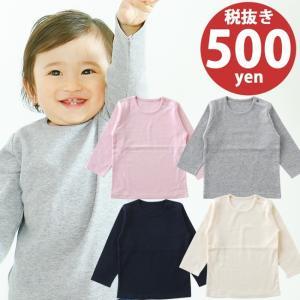 ベビー服 赤ちゃん 服 ベビー トップス 男の子 女の子 80 90 95 100 保育園 無地長袖...