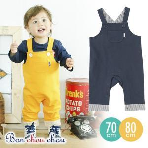ベビー服 赤ちゃん 服 ベビー ボトムス 男の子 70 80 オーバーオール 無地 出産祝い ボンシュシュ無地サロペット|chuckle