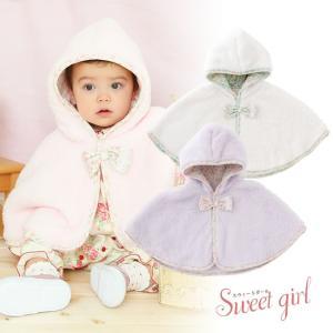 ベビー服 赤ちゃん 服 ベビー アウター 女の子 60 70 80 90 *スウィートガール*フード付き小花柄りぼんボアマント