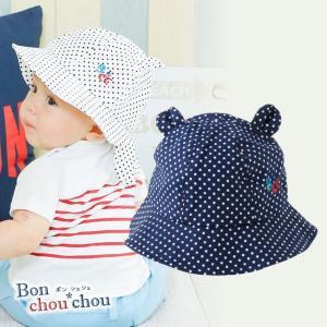 *ボンシュシュ* くまみみ後ろ日よけ付き帽子【あごゴム】 赤ちゃん ベビー 帽子 キャップ ハット