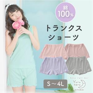 レディース 下着 タップパンツ ショーツ  M L LL  一分丈 日本製 送料無料 綿  ゆるねる YuruneruKITENAIトランクスショーツ|chuckle