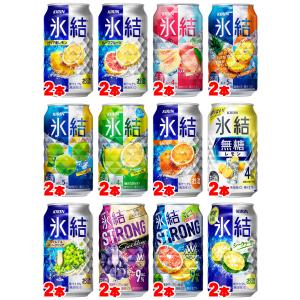 キリン 氷結10種飲み比べバラエティ350ml×24本(定番7種+土佐文旦+イタリアンロゼ+あまおう)