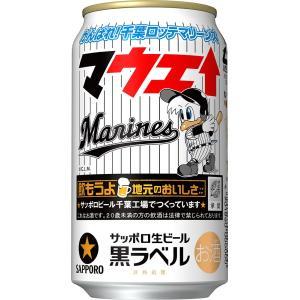 千葉ロッテマリーンズデザイン缶2019年モデル 千葉県のサッポロビール工場生産の限定品