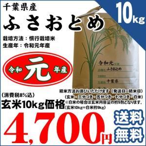 千葉県産 ふさおとめ 玄米10kg(精米方法お選びいただけま...