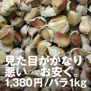 無農薬にんにく(乾燥にんにく) 見た目がかなり悪いのでお安く 香川県産 バラ1kg(20〜25球分) フリーザーバッグ付き ※栽培期間中農薬・化学肥料不使用