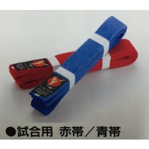 【東京堂インターナショナル空手帯】 試合用赤青帯 綿