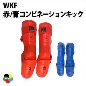 【東京堂インターナショナル防具】  WKF認定 コンビネーションキック