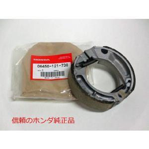 ホンダ純正 カブ50・70・90用ブレーキシューセット06450-121-730|chuoh-sk