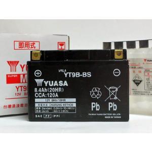 初期充電済み YT9B-BS(GT9B-4・FT9B-4互換) chuoh-sk