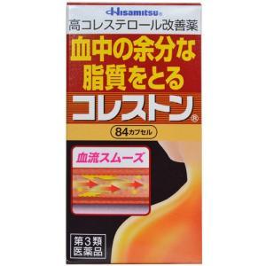 【第3類医薬品】コレストン 84cap