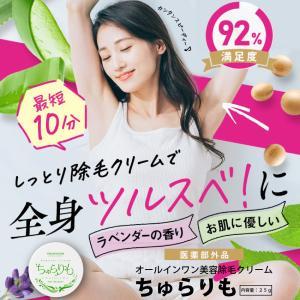 【公式/送料無料】ちゅらりも 通常購入 オールインワン 美容 除毛クリーム チュラコス