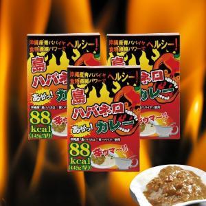 島ハバネロカレー(1箱3食入り) 3箱セット churakuni