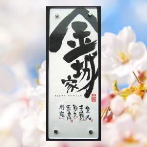室内用表札(筆文字手書き)アクリル縦長 オリジナル表札 churakuni