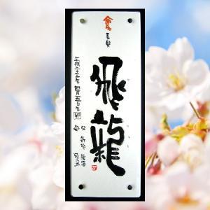 命名札(筆文字手書き)アクリル縦長 オリジナル命名札|churakuni