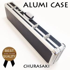 アルミハードケース(皮コンビタイプ) churasaki
