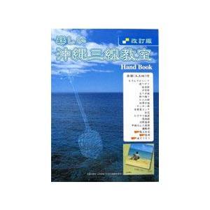 教本「楽しい三線教室」 churasaki