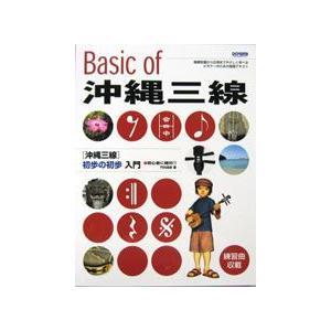 教本「ベーシック沖縄三線」 churasaki