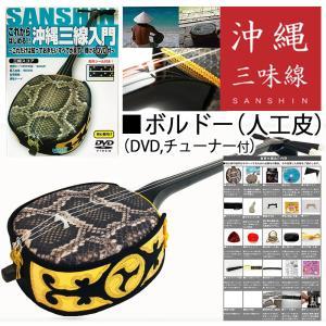 三線/高級沖縄三線  ボルドー(人工皮) churasaki