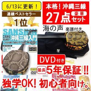 三線/琉球ベーシック三線 SP|churasaki