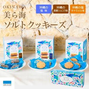 お土産 ギフト お菓子 沖縄美ら海ソルトクッキーズ 3種類セット 沖縄の塩 キャラメル 黒糖 スイー...