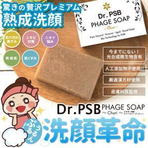 石鹸 洗顔 スキンケア D.PSB ファージソープ チュリ (Dr.PSB PHAGE SOAP C...