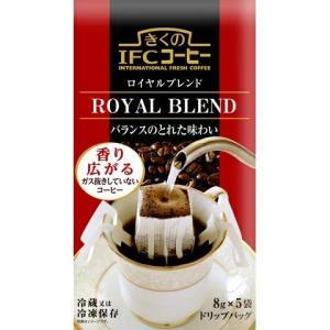 きくのIFCコーヒー ドリップバッグ ロイヤルブレンド 40g(8g×5袋)*チュロスとご一緒に*スジャータ churros1988