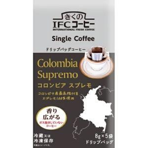 きくのIFCコーヒー ドリップバッグ コロンビアブレンド 40g(8g×5袋)^チュロスとご一緒に^ スジャータ churros1988