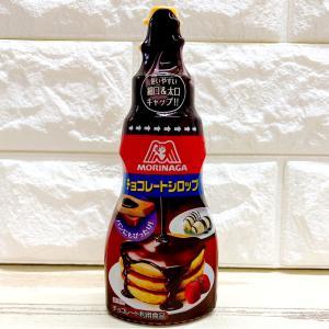 森永製菓 チョコレートシロップ 200g*チュロス お菓子づくり* churros1988