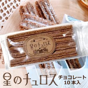 星のチュロス・チョコ味 10本入 1パック churros1988