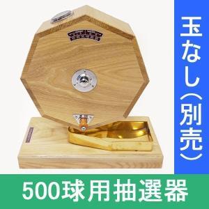500球用 高級 木製ガラポン抽選器 SHINKO製 国産 [金色受皿と赤もうせん受皿付] / ガラガラ 福引 抽選会 抽選機|chusen-tonya